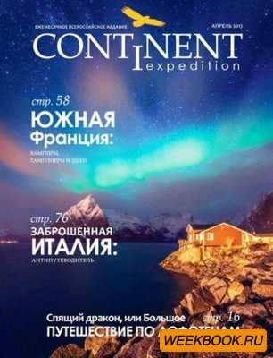Continent Expedition �2 (������ 2013)