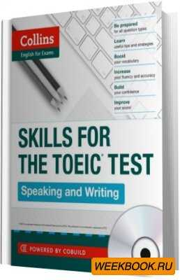 Skills for the TOEIC Test. Speaking and Writing (Аудиокнига)