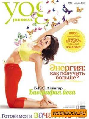 Yoga Journal №54 (май-июнь 2013) Россия
