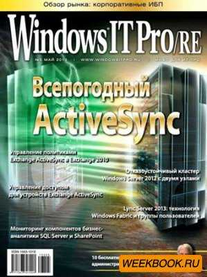 Windows IT Pro/RE №5 (май 2013)