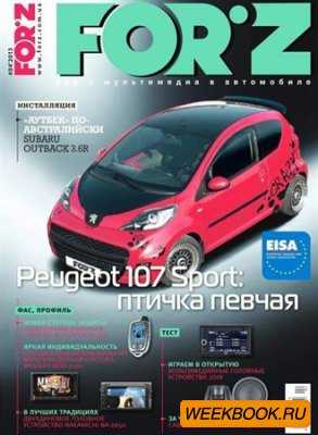 Forz �4 (������ 2013)