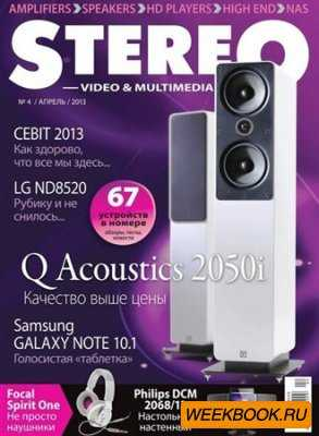 Stereo Video & Multimedia №4 (апрель 2013)