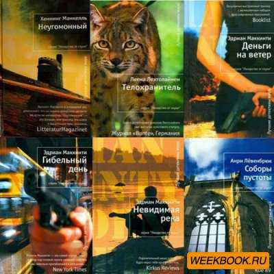 Серия Лекарство от скуки (235 томов).