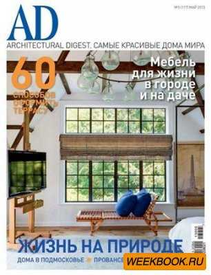 AD/Architectural Digest №5 (май 2013)