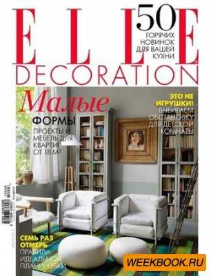 Elle Decoration №6 (июнь 2013)