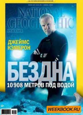 National Geographic №6 (июнь 2013) Россия