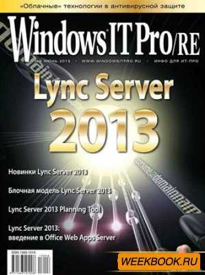 Windows IT Pro/RE №6 (июнь 2013)