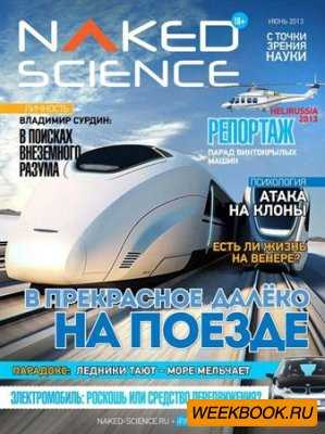 Naked Science №5 (июнь 2013) Россия