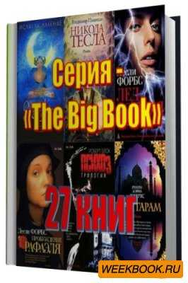 Серия - «The Big Book»  (27 книг)