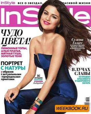 InStyle �7 (���� 2013)