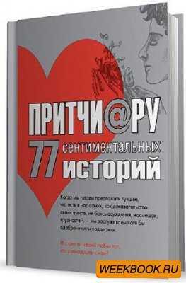ПРИТЧ РУ 77 FB2 СКАЧАТЬ БЕСПЛАТНО