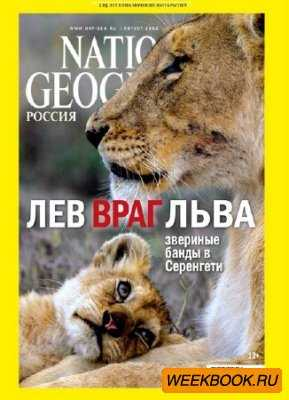 National Geographic №8 (август 2013) Россия