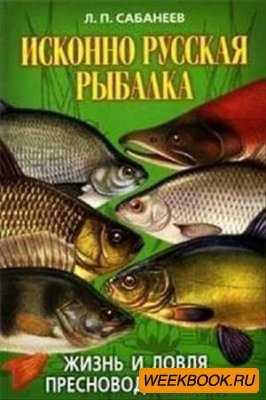 Рыбалка по сабанееву