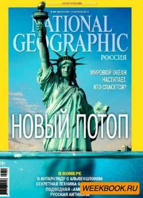 National Geographic №9 (сентябрь 2013) Россия