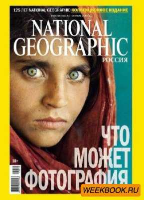 National Geographic №10 (октябрь 2013) Россия