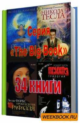 ����� - �The Big Book� (34 �����) FB2, RTF