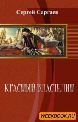 САРГАЕВ АНДРЕЙ ВСЕ КНИГИ СКАЧАТЬ БЕСПЛАТНО