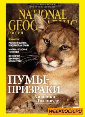 National Geographic №12 (декабрь 2013) Россия