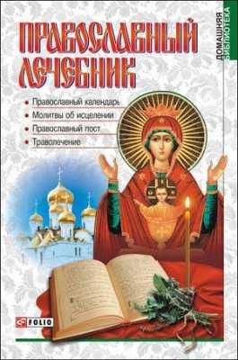 ПРАВОСЛАВНЫЙ ЛЕЧЕБНИК ЭКСМО 2013 СКАЧАТЬ БЕСПЛАТНО