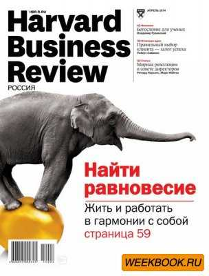 Harvard Business Review №4 (апрель 2014) Россия