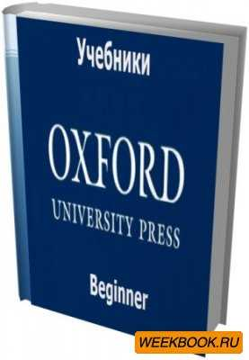 �������� - ������� Beginner ����������� ����� �� ����������� Oxford U. P