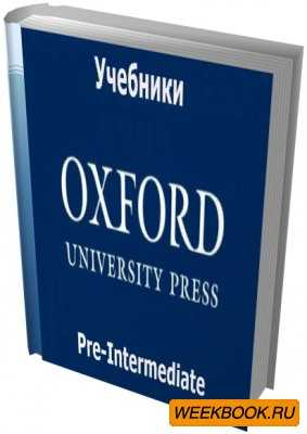 �������� - ������� Pre-Intermediate ����������� ����� �� ����������� Oxford ...
