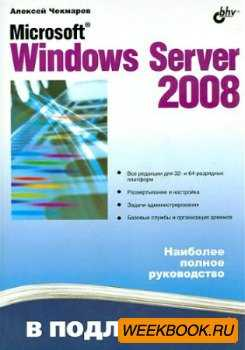 Microsoft Windows Server 2008 (В подлиннике)