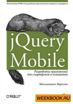 jQuery Mobile. ���������� ���������� ��� ���������� � ���������