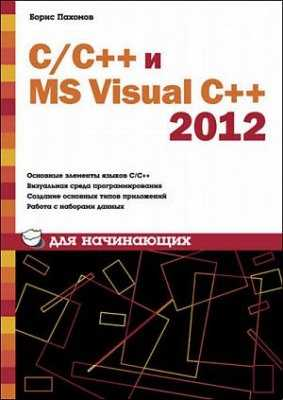 С/С++ и MS Visual C++ 2012 для начинающих