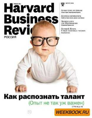 Harvard Business Review №8 (август 2014) Россия