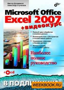 Microsoft Office Excel 2007 (� ����������)