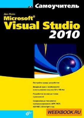 Самоучитель Microsoft Visual Studio 2010