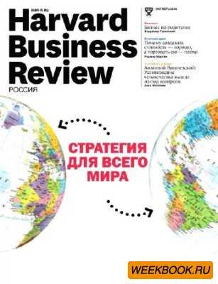 Harvard Business Review №10 (октябрь 2014) Россия