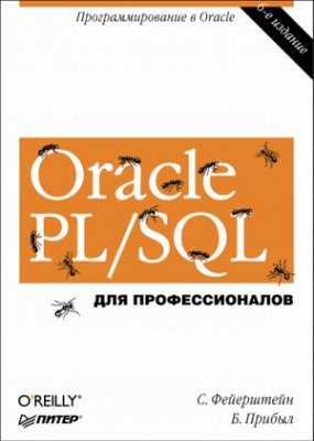 Oracle PL/SQL. Для профессионалов. 6-е изд.