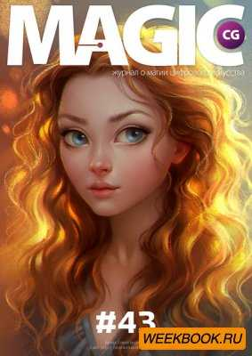 Magic CG №43 (февраль 2015)