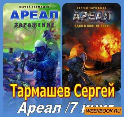 АРЕАЛ ТАРМАШЕВ 7 АУДИОКНИГА СКАЧАТЬ БЕСПЛАТНО