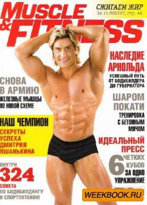 Muscle & Fitness №2 (март 2015)