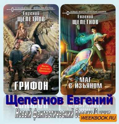 ЕВГЕНИЙ ЩЕПЕТНОВ ИМПЕРСКИЙ КОЛДУН СКАЧАТЬ БЕСПЛАТНО