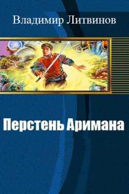 АННА КИТАЕВА ПЕРСТЕНЬ БЕЗ КАМНЯ СКАЧАТЬ БЕСПЛАТНО
