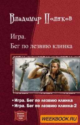 КУРЗАНЦЕВ ВЛАДИМИР ЮРЬЕВИЧ МОНСТР ЖЕНСКОГО ПОЛА 3 СКАЧАТЬ БЕСПЛАТНО