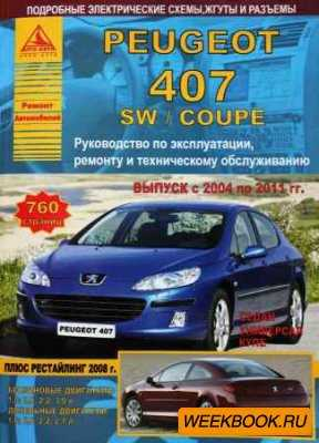 Peugeot 407 / SW / Coupe ������ � 2004 �� 2011 ��. ����������� �� ��������� ...