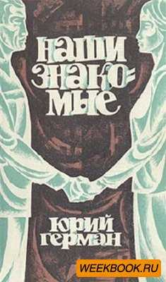 Юрия знакомые германа старые аудио книга наши