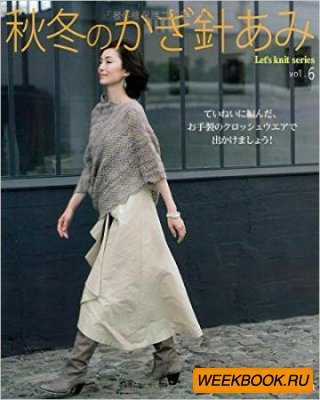 Let's Knit Series vol.6 NV80420
