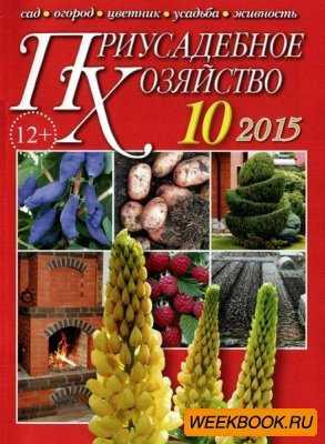 ПРИУСАДЕБНОЕ ХОЗЯЙСТВО 1-12 2015 СКАЧАТЬ БЕСПЛАТНО