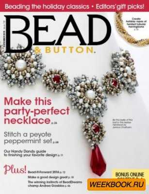 Bead & Button №130 2015
