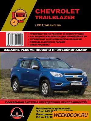 ����������� �� ������� Chevrolet Trailblazer � 2012 ����