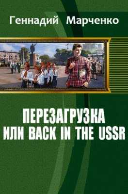 Марченко Г. - Перезагрузка или Back in the Ussr