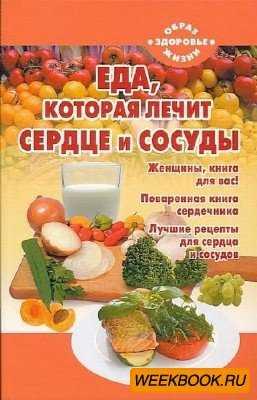 Книга стрельниковой еда которая лечит диабет
