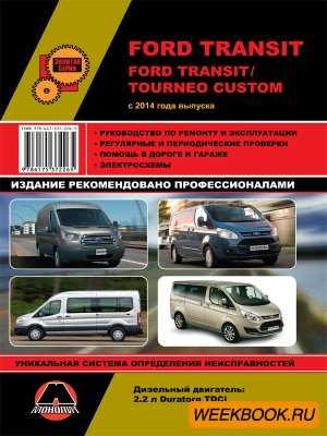 ����������� �� �������  Ford Transit / Ford Tourneo Custom � 2014 ����