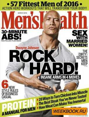 Men's Health №3 (March 2016) South Africa